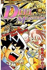 デュエル・マスターズ(10) (てんとう虫コミックス) Kindle版