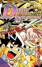 デュエル・マスターズ(10) (てんとう虫コミックス)