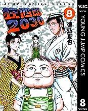 表紙: 狂四郎2030 8 (ヤングジャンプコミックスDIGITAL) | 徳弘正也