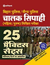 Bihar Police Chalak Siphai  25 Practice Sets  2020