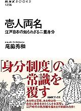 表紙: 壱人両名 江戸日本の知られざる二重身分 NHKブックス | 尾脇 秀和