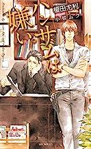 表紙: ハンサムは嫌い。 -榎田尤利作品集- (SHY NOVELS) | 榎田尤利