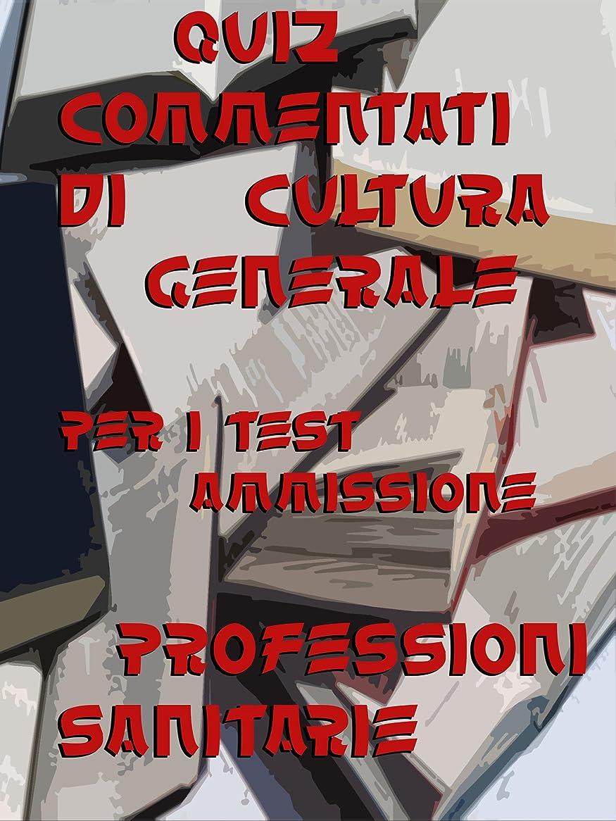 残基絵支配的Esercizi commentati Test Professioni Sanitarie Cultura Generale (Italian Edition)