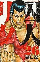囚人リク(26)(少年チャンピオン・コミックス)