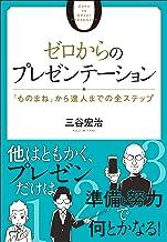 表紙: ゼロからのプレゼンテーション | 三谷 宏治