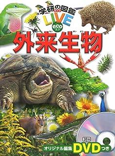 【DVD付】外来生物 (学研の図鑑LIVE eco)  3歳~小学生向け 図鑑