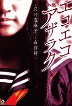 表紙: 小説 エコエコアザラク (APeS Novels) | 古賀新一(原著)
