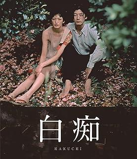 白痴 デジタルリマスター版 [Blu-ray]