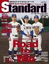 Standard岩手(スタンダード岩手) Vol.73 11-12月号 (2020-10-30) [雑誌]