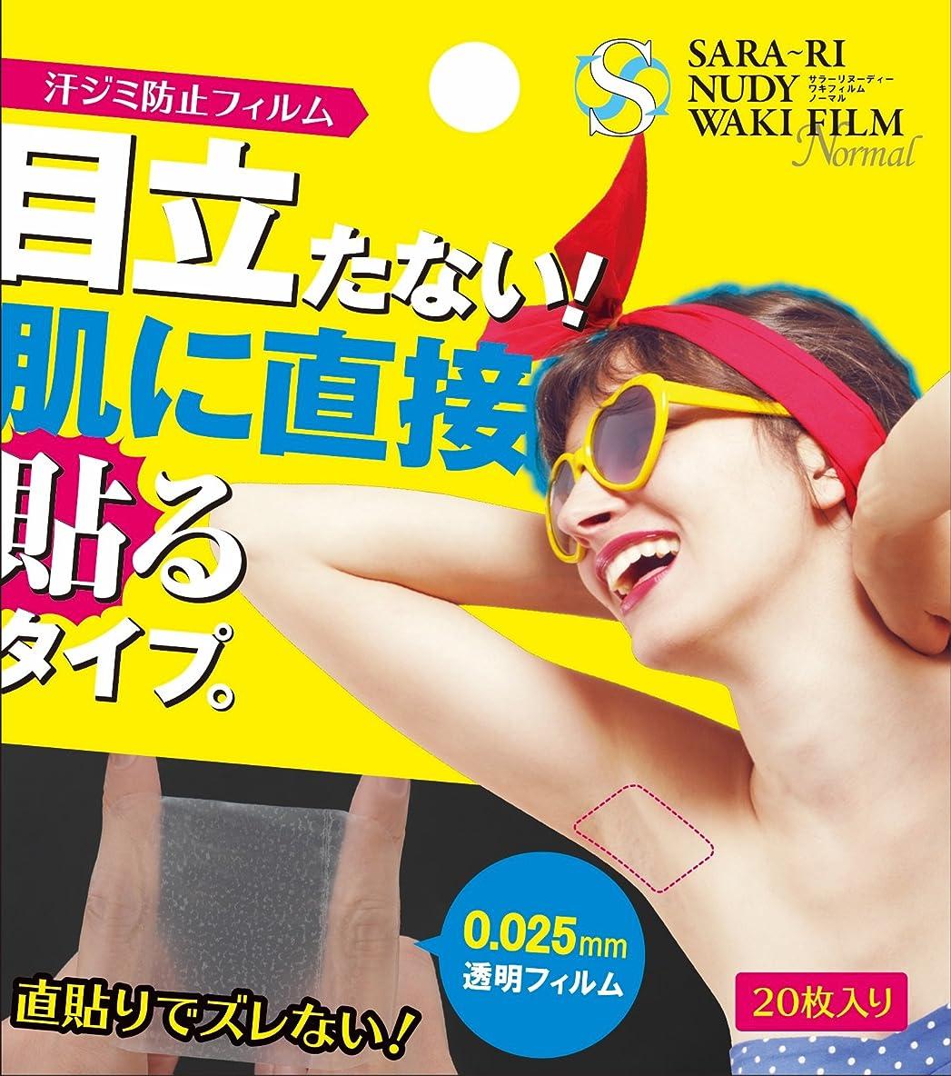 品種くそー休戦シェモア サラーリ ヌーディー ワキフィルム ノーマル 20枚