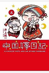 中国嫁日記(五) Kindle版