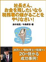 表紙: 社長さん、お金を残したいなら税務署の嫌がることをやりなさい!   鈴木和宏