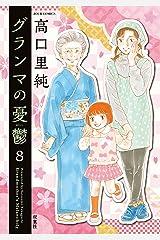 グランマの憂鬱 : 8 (ジュールコミックス) Kindle版