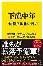 表紙: 下流中年 一億総貧困化の行方 (SB新書) | 雨宮 処凛