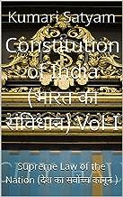 Constitution of India (भारत का संविधान) Vol-I: Supreme Law of the Nation (देश का सर्वोच्च कानून ) (Hindi Edition)