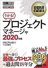 表紙: 情報処理教科書 プロジェクトマネージャ 2020年版 | 三好 康之