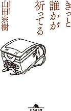 表紙: きっと誰かが祈ってる (幻冬舎文庫) | 山田宗樹