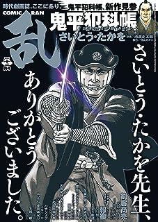 コミック乱 2021年12月号 [雑誌]