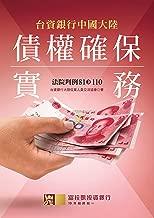 ЕЏ°иі‡йЉЂиЎЊдёењ‹е¤§й™ёе'µж¬ЉзўєдїќеЇ¦е‹™пјљжі•й™ўе€¤дѕ‹81-110 (Traditional Chinese Edition)