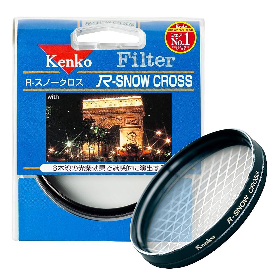 世界記録のギネスブックエコー複雑でないKenko レンズフィルター R-スノークロス 52mm クロス効果用 352212