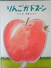 りんごがドスーン (ジョイフルえほん傑作集)