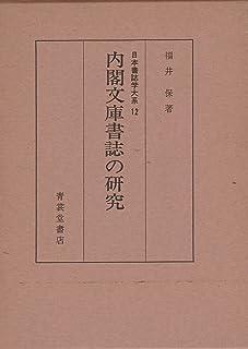 内閣文庫書誌の研究―江戸幕府紅葉山文庫本の考証 (1980年) (日本書誌学大系〈12〉)