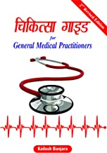 Chikitsa Guide For General Medical Practitioners