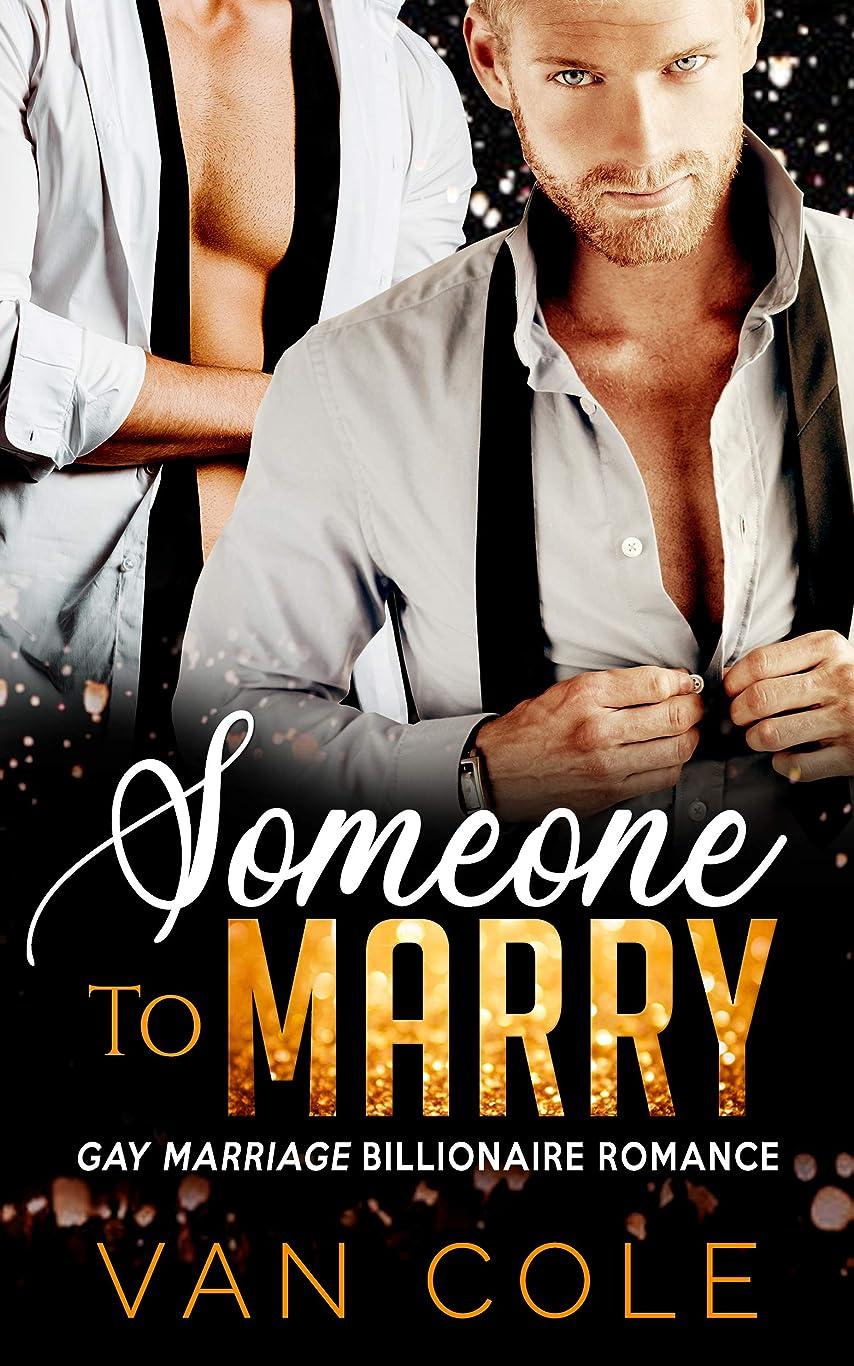 暗唱する哀れな三Someone To Marry: Gay Marriage Billionaire Romance (English Edition)
