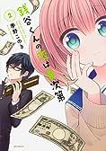 銭谷くんの恋は金次第 2 (MFコミックス ジーンシリーズ)