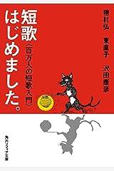 短歌はじめました。 百万人の短歌入門 (角川ソフィア文庫) Kindle版