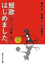 表紙: 短歌はじめました。 百万人の短歌入門 (角川ソフィア文庫) | 穂村 弘