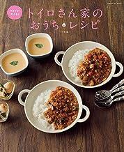 表紙: トイロさん家のおうちレシピ ヒット料理ムックシリーズ   トイロ