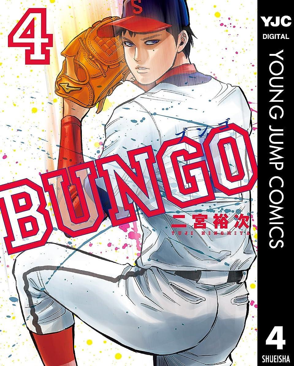はさみ名前を作るうねるBUNGO―ブンゴ― 4 (ヤングジャンプコミックスDIGITAL)