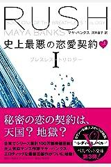 史上最悪の恋愛契約―ブレスレス・トリロジーI―(上) (ベルベット文庫) Kindle版