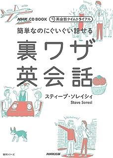 NHK CD BOOK 英会話タイムトライアル 簡単なのにぐいぐい話せる裏ワザ英会話 (語学シリーズ)