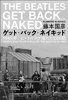 ゲット・バック・ネイキッド —1969年、ビートルズが揺れた22日間—...