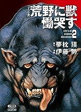 表紙: 【コミック版】荒野に獣 慟哭す 分冊版2 (徳間文庫) | 夢枕獏