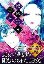 表紙: 威風堂々惡女 2 (集英社オレンジ文庫)   蔀シャロン