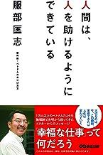 表紙: 人間は、人を助けるようにできている(あさ出版電子書籍) | 服部匡志
