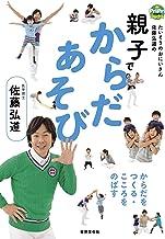 表紙: 親子でからだあそび たいそうのおにいさん 佐藤弘道のからだをつくる・こころをのばす | 佐藤 弘道