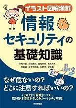 表紙: 【イラスト図解満載】情報セキュリティの基礎知識 | 四柳 勝利