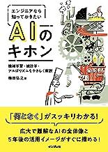 表紙: エンジニアなら知っておきたいAIのキホン 機械学習・統計学・アルゴリズムをやさしく解説 | 梅田 弘之