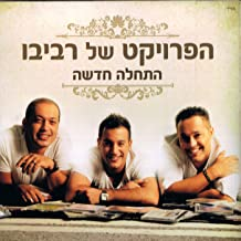 A New Beginning (Ha'tchala Chadasha) - New 2013 Album