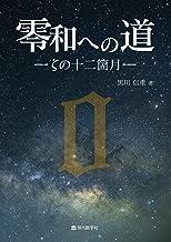 零和への道 ―ζの十二箇月―