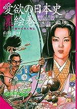 愛欲の日本史裏絵巻―歴史の裏舞台を彩った56人の艶女たち