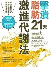 擊潰脂肪21天激進代謝法: 不論年齡多少,新陳代謝都能回復快轉!3週啟動燃脂機制,1個月瘦7公斤 (Traditional Chinese Edition)