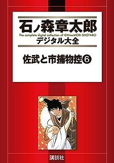 佐武と市捕物控(6) (石ノ森章太郎デジタル大全)