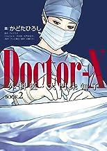 表紙: Doctor−X 外科医・大門未知子 BOOK.2   かどたひろし(画) 原作 TVドラマ「Doctor-X 外科医・大門未知子」(制作:テレビ朝日/脚本:中園ミホ)