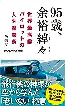 表紙: 95歳、余裕綽々 - 世界最高齢パイロットの人生操縦術 - (ワニブックスPLUS新書) | 高橋 淳