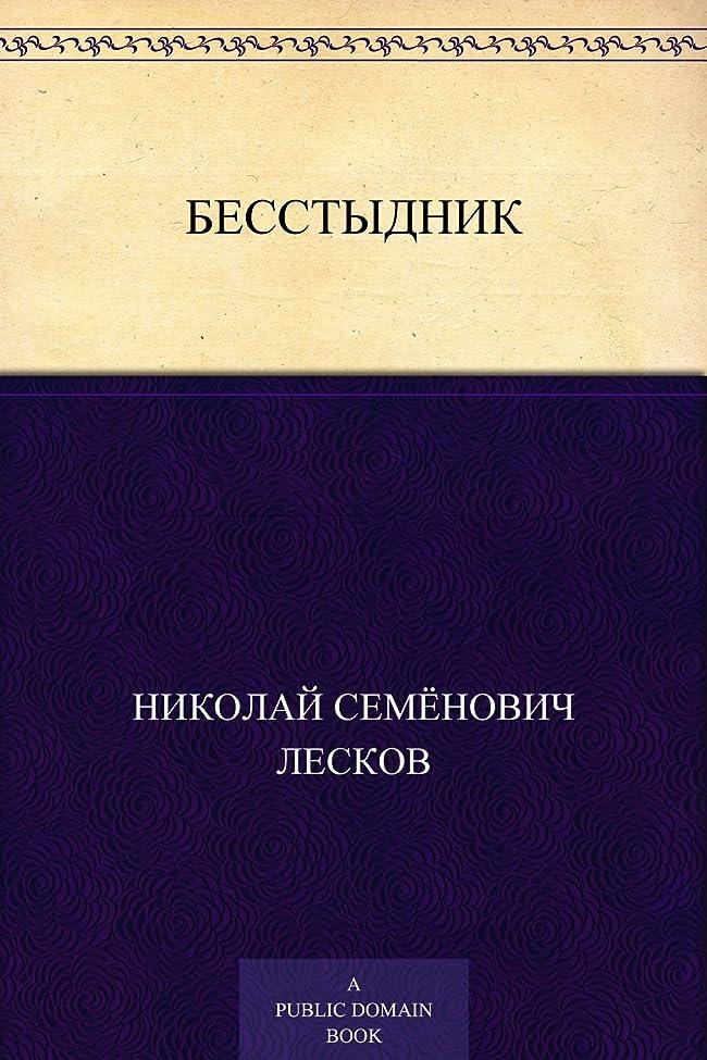 Бесстыдник (Russian Edition)
